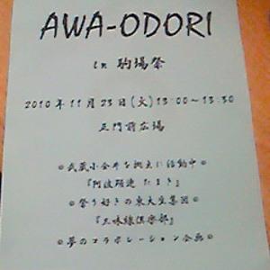 東京大学 第61回駒場祭出演情報の画像