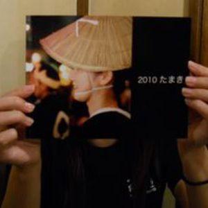 たまきフォトブック2010の画像