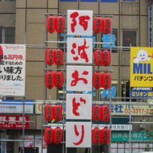 第55回高円寺阿波踊り終演の画像